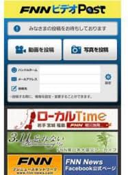 図1 「FNNビデオPost」のスマホアプリの画面
