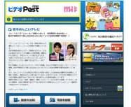 図2 「FNNビデオPost」のパソコン画面(FNN各局が個別に投稿用ページを開設、画面は岩手めんこいテレビ)