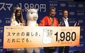キャンペーンとして6カ月間は1000円引きの1980円で提供する