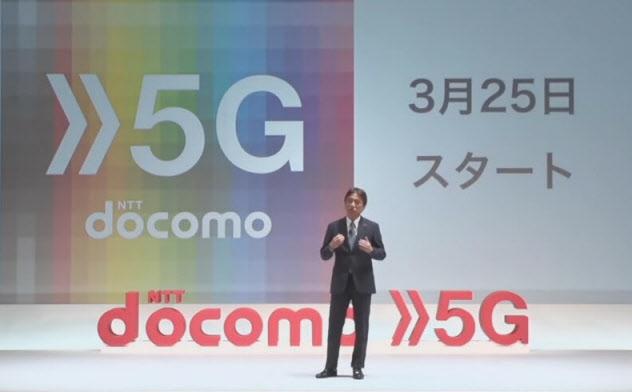 携帯大手各社は、オンライン上で5Gサービス開始を発表した(出所:NTTドコモ)