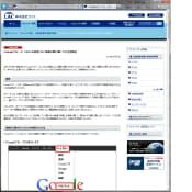 グーグルグループを安全に使うための具体的な手順をラックのウェブサイトで公開中。参考にしてほしい