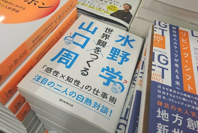 ビジネス書のメインの平台に展示する。周りの本より山が低くなっていた(青山ブックセンター本店)