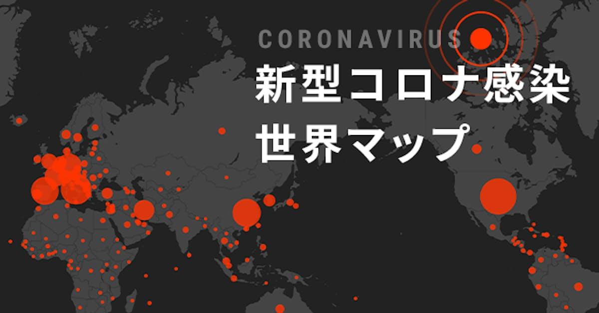 茨城新聞コロナマップ
