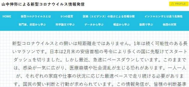 山中 伸弥 コロナ ホームページ