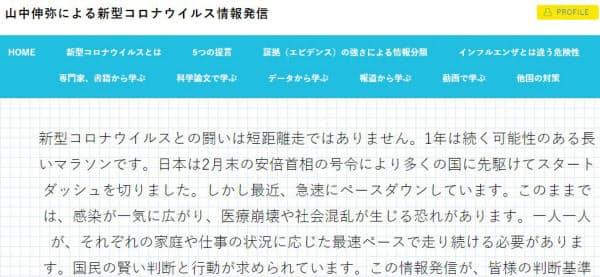 山中伸弥教授のコロナ関連ホームページ