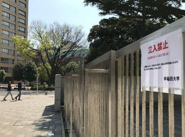 立ち入り禁止となった早稲田大の正門前(東京・新宿)