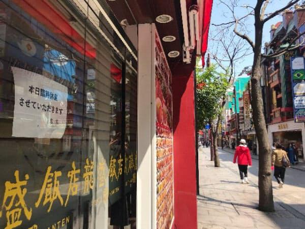 休業が目に付く横浜市の横浜中華街