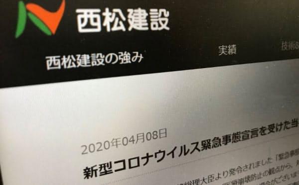 西松建設はウェブサイトで緊急事態宣言を受けた「工事中止」の方針を発表した