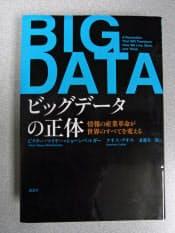 ケネス・クキエ氏が共著した「ビッグデータの正体」(斎藤栄一郎訳、講談社)