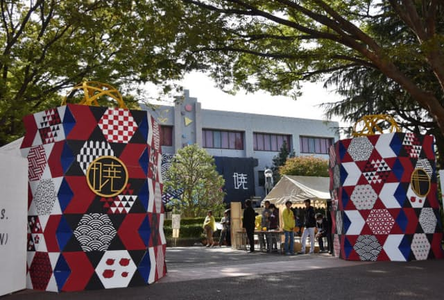文化祭仕様に衣替えした筑駒の校門=筑波大学附属駒場中・高等学校提供