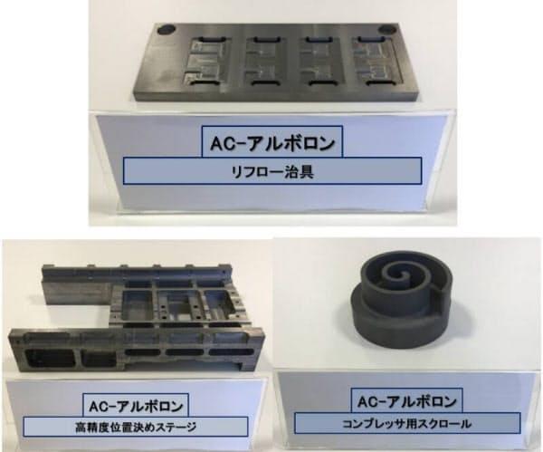 複合素材「AC-Albolon(アルボロン)」で成形した治具や部品の例(出所:アドバンスコンポジット)