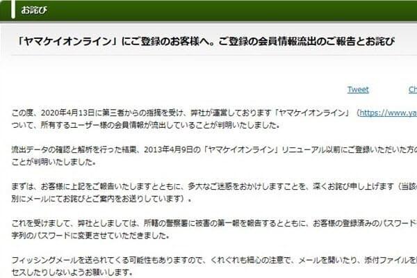 登山情報サイト「ヤマケイオンライン」から会員情報が流出した(出所:山と溪谷社)