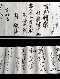 見つかった寄せ書きのうち、東条元首相(写真上の中央)と広田元首相の書き込み(写真下の中央、署名は「弘毅」のみ)=鍋島明子氏撮影・共同