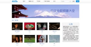 中国ではさまざまなコンテンツが違法な形で野放しにされている。たとえば日本のテレビ番組がリアルタイムでネット上で視聴可能で、テレビ局は頭を悩ませている