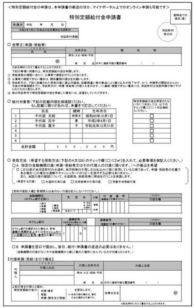 大和 市 10 万 円 給付