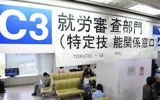 外国人労働者は増えた? 新資格1年、準備不足が痛手
