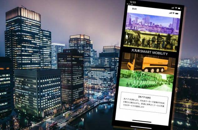 世界有数のビジネス街、東京・大手町、丸の内、有楽町エリアで、MaaSを取り入れたスマートシティー計画が進行中。アプリ画面は大丸有版MaaSアプリのイメージ(写真 Shutterstock)