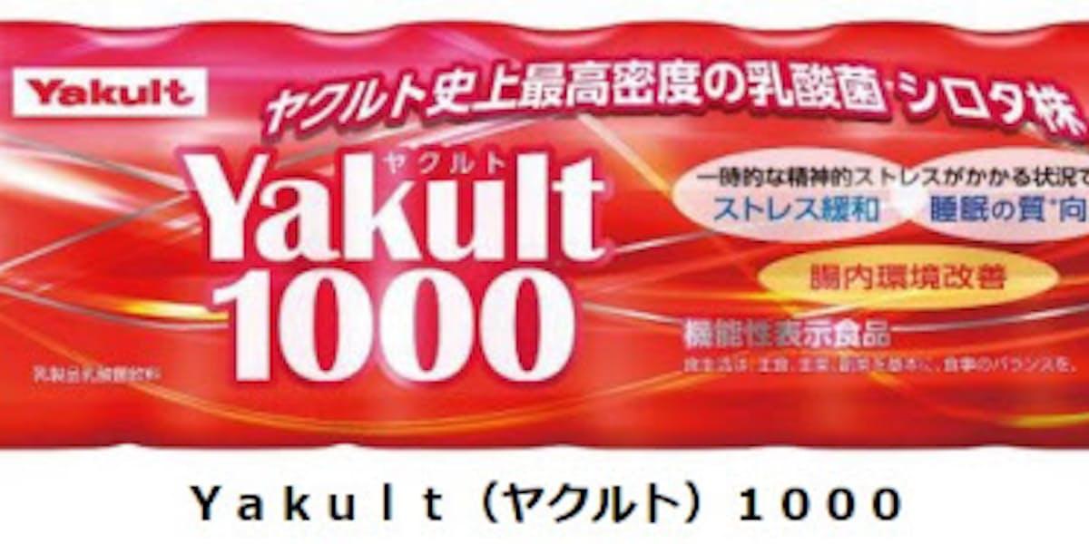 1000 ヤクルト