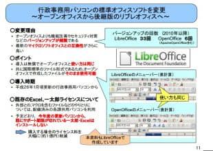 図 徳島県ICT推進本部会議(平成25年度第1回)資料より引用