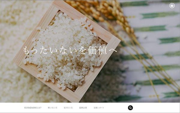 フードシェアリングサイト「クラダシ」。5月12日にはサイトをリニューアルした