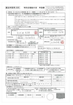 OCR用の給付金申請書