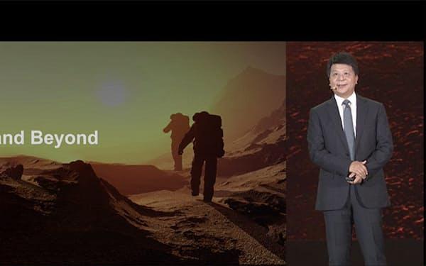 アナリスト向けイベントに登壇した華為技術(ファーウェイ)輪番会長の郭平氏