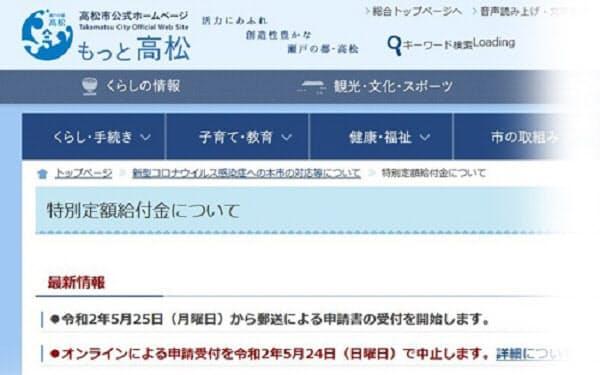 「特別定額給付金」のオンライン申請を中止する高松市のホームページ
