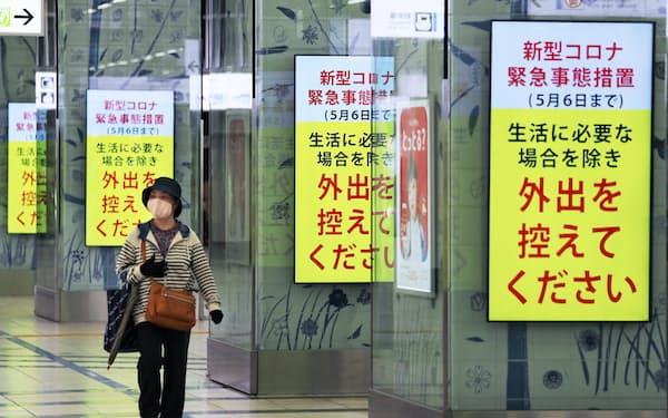 新型コロナウイルスの感染拡大防止のため外出自粛を呼びかける電光掲示板(4月27日、福岡市)