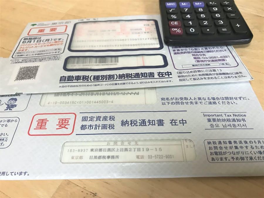 固定 資産 税 クレジット カード 払い