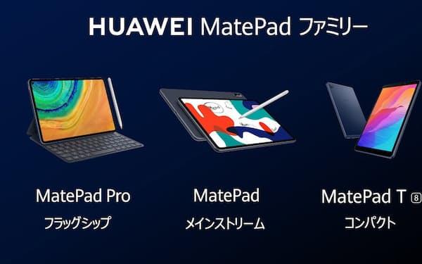 ファーウェイが発表した「MatePad」シリーズのタブレット(出所:ファーウェイ・ジャパン))