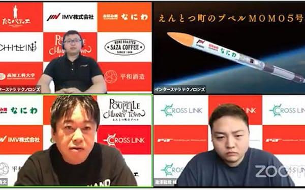 オンライン会見するISTの稲川社長(左上)と堀江氏(同下)