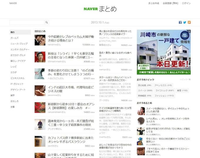 ニュースまとめサイト