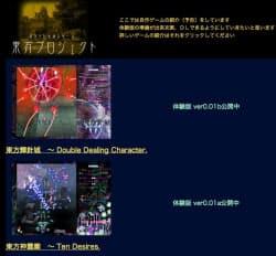 上海アリス幻樂団の公式ページ