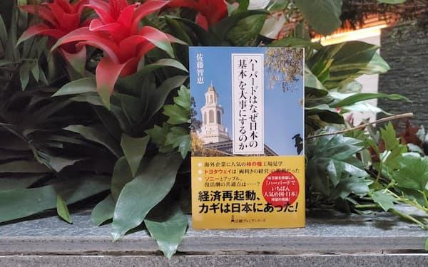 ハーバードの教授陣や卒業生・学生、教材になった日本企業の経営者などを徹底取材した