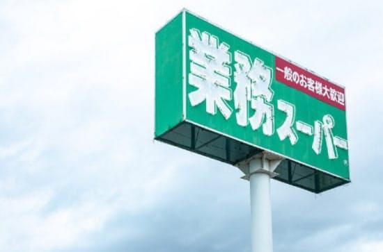「業務スーパー」の看板。その名前から当初は飲食業者などの客が多かったが、「一般のお客様大歓迎」と書き加えることで、今では一般客の方が多くなっている(写真:菅野勝男)