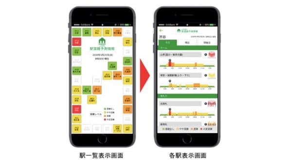 「JR東日本アプリ」の画面(出所: JR東日本)