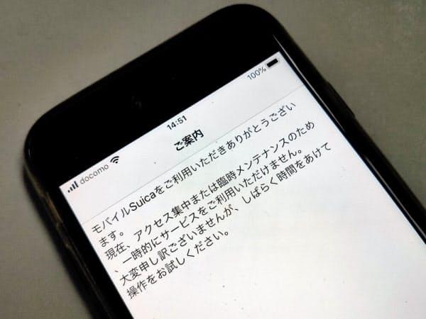 「モバイルSuica」のシステム障害発生中の画面(出所:日経クロステック)