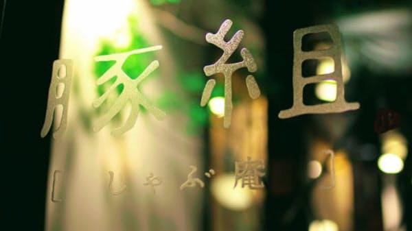 東京・六本木「豚組しゃぶ庵」は13年の歴史に幕を下ろし、オンラインに「引っ越しする」という