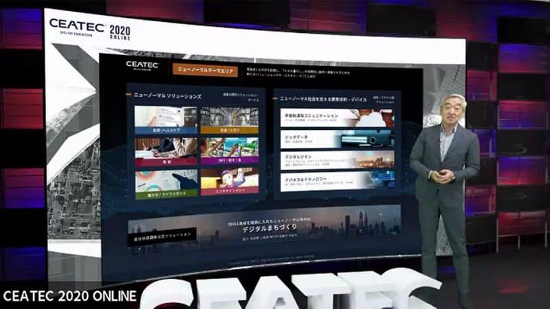 イベントのオンライン化について説明するCEATEC実施協議会の鹿野清エグゼクティブ・プロデューサー