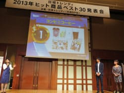 2013年10月31日に開催された日経トレンディ「2013年ヒット商品ベスト30発表会」