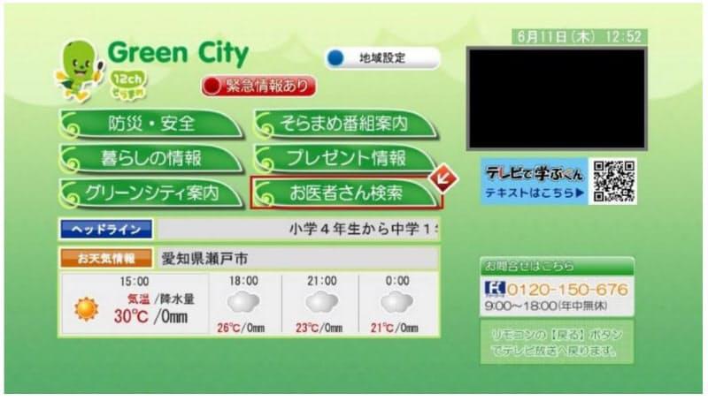 サービスの提供画面(出所:発表資料)