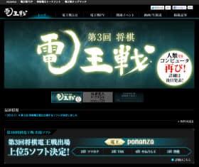 「将棋電王戦」の公式ページ