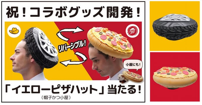 秋田 ピザハット