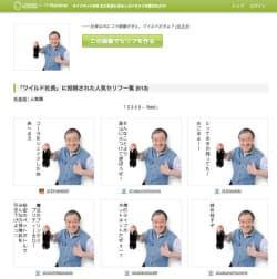 消費者にブランドを浸透させるためには、東証上場企業の会長がお笑い芸人のものまねまでやる