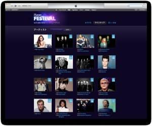 「iTunesフェスティバル」は今年で7回目の開催。1カ月にわたって連日ライブが開催され、今年は約60組が登場した
