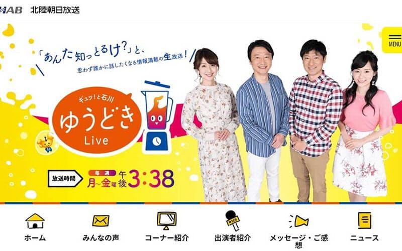 北陸朝日放送はローカル情報番組「ゆうどき」のインフォマーシャルと流通3社を連携した、新たな広告商品のトライアルを始めた