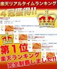 日本一セール開始直後にランキング1位に浮上したみかんの販売店舗は、その後、販売ページで「1位」を強調していた