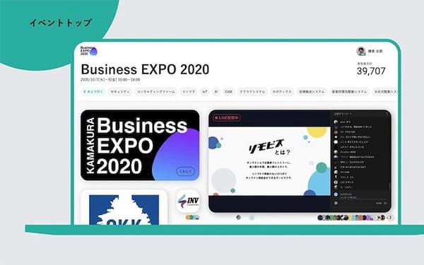 「リモビズ」のオンラインイベントのトップ画面イメージ