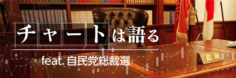 時代映す「総裁への道」 官房長官歴に重み