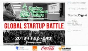起業アイデアコンテスト「スタートアップウィークエンド」のホームページ